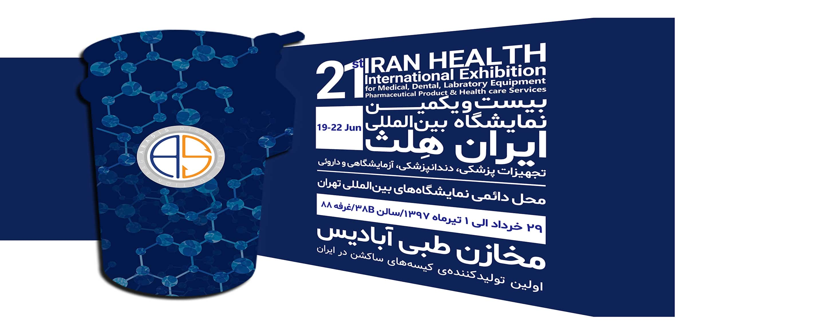 The presence of Abadis Medical Tanks at the International Iran Health