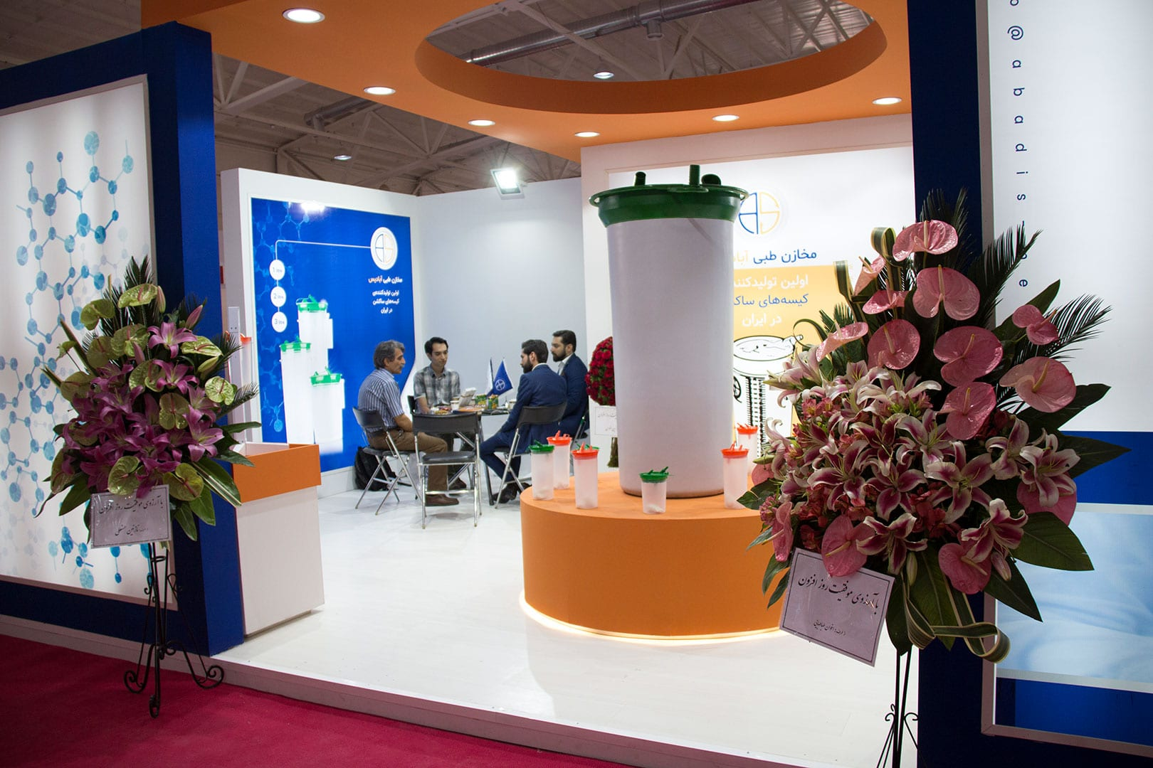 The report on the presence of Abadis at the 21st International Iran Health Exhibition(Part3)