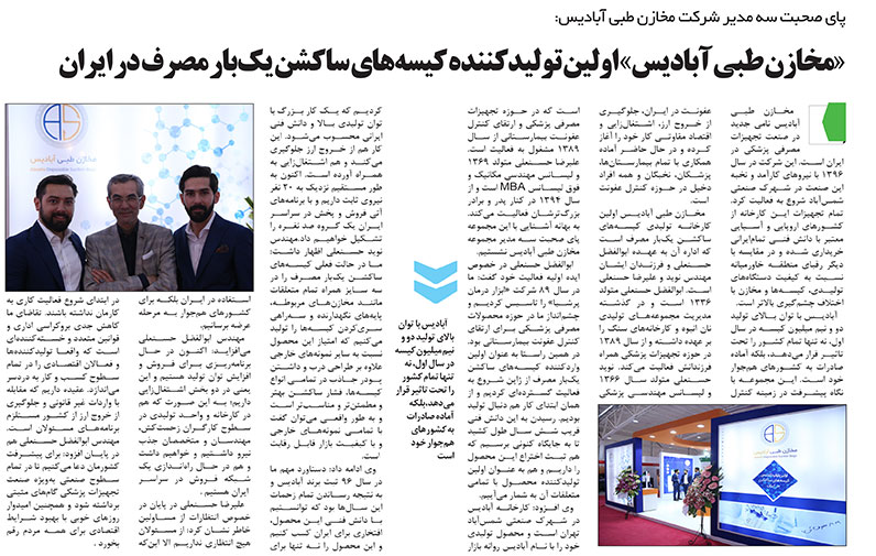 Interview of the Economics Journal of the Exhibition with Abadis Co