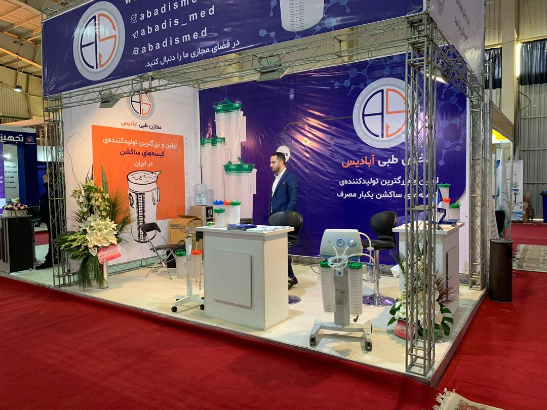 Isfahan Medical Equipment Exhibition's report