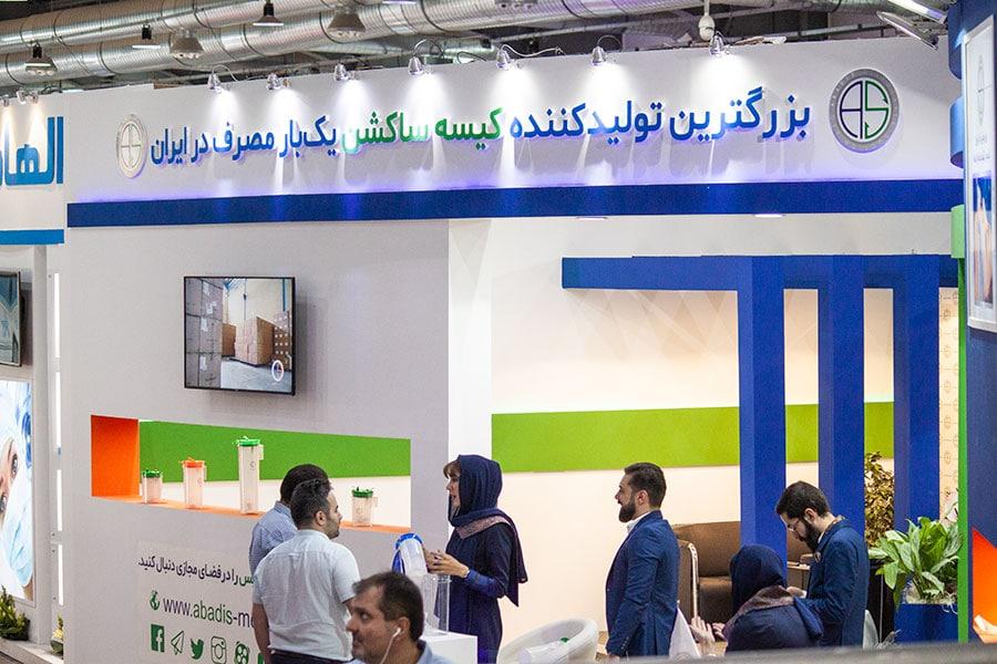 حضور مخازن طبی آبادیس در نمایشگاه ایران هلث ۹۸